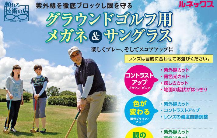 グラウンドゴルフ 用品 メガネ