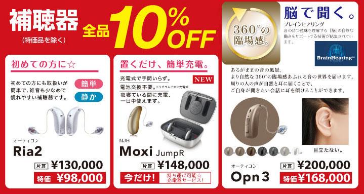 補聴器 メーカー 電池
