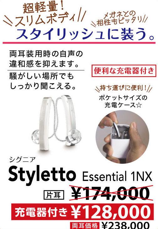 シグニア styletto