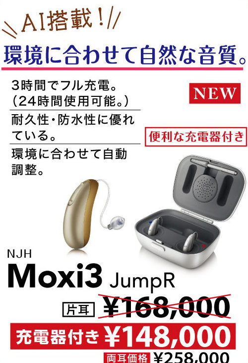 ユニトロン moxi3