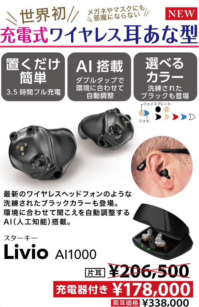 充電式,補聴器,耳あな,スターキー
